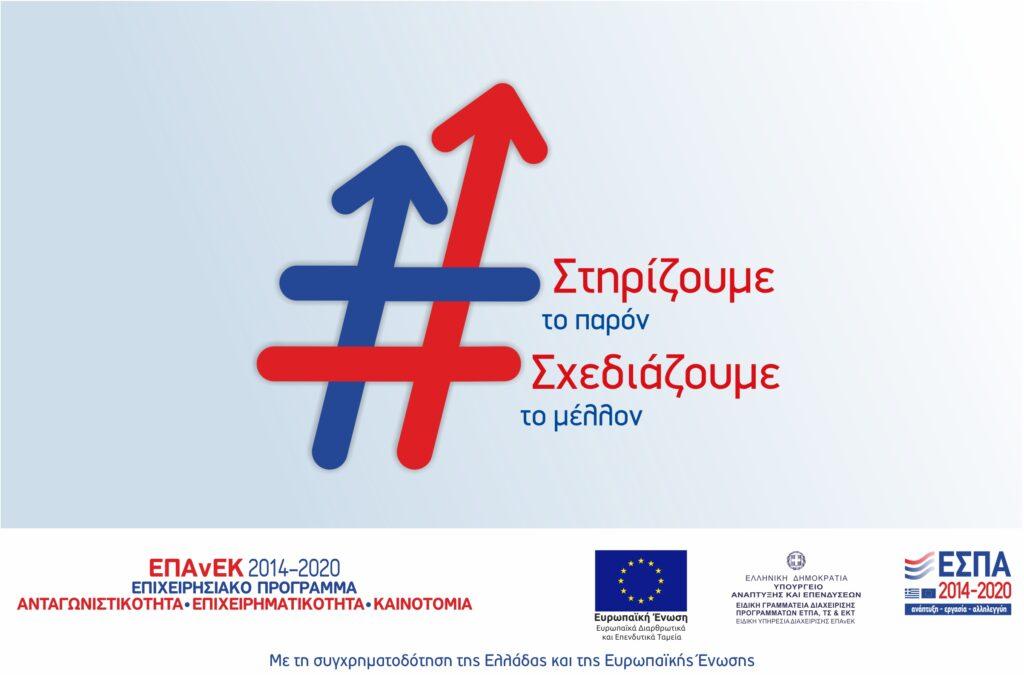 Ταχείς ρυθμοί απορρόφησης για το ΕΣΠΑ 2014 – 2020 και το ΕΠΑνΕΚ